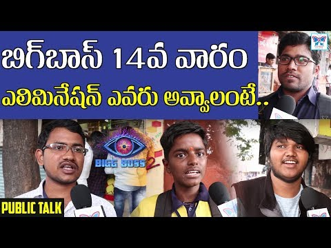Bigg Boss 14th Week Public Talk || Telugu Bigg Boss 2 Latest Updates On Kaushal Army | Nani BiggBoss