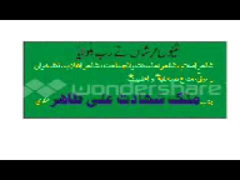 Tahir Jhangvi + Tenoon Arshan Ty Rab Bulwaya video