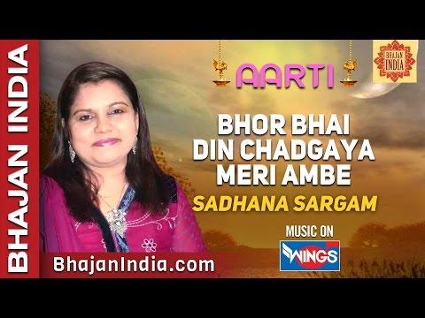 Bhor Bhai Din Chad Gaya Meri Ambe by Sadhna Sargam (Ambe Maa...