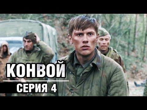 Сериал Конвой - 4 серия