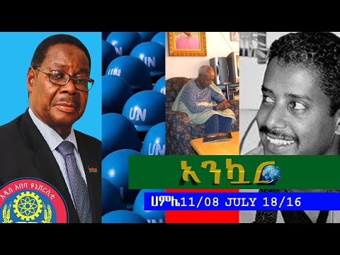 Ethiopia - Ankuar : አንኳር - Ethiopian Daily News Digest | July 18, 2016