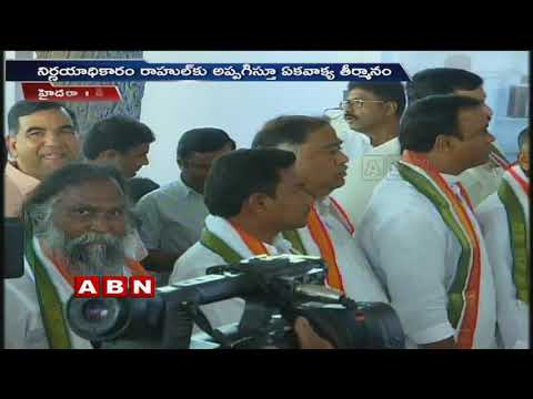 Telangana Congress MLAs, MLCs urge Rahul Gandhi to nominate CLP leader | ABN Telugu