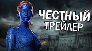 Честный трейлер - Люди Икс: Дни минувшего будущего (русская озвучка)