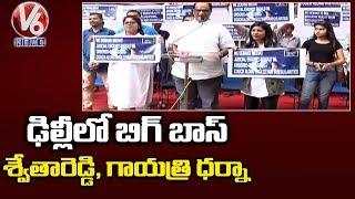 Bigg Boss Controversy   Gayathri Gupta And Swetha Reddy Protest At Jantar Mantar In Delhi