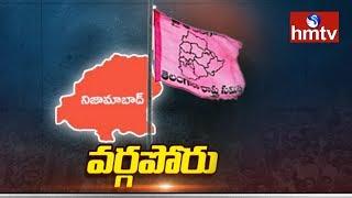 నిజామాబాద్ టీఆర్ఎస్ లో కలకలం | TRS MLA Bigala Ganesh Vs TRS A.S.Poshetty | Nizamabad | hmtv