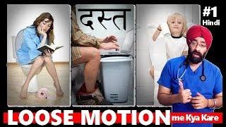 पतले दस्त मे मत देना ये दवा | DAST | Loose Motion, Diarrhea Medical Remedy in Hindi | DrEducation