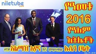 ቦልት እና አልማዝ አያና የዓመቱ 2016 የዓለም አትሌቶች Bolt and Almaz Ayana Crowned 2016 World Athletes of the Year