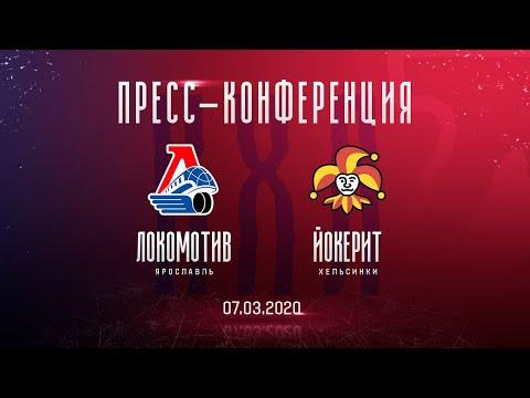«Локомотив» - «Йокерит»: пресс-конференция тренеров после матча №4