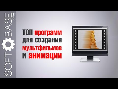 Программа для производства мультфильмов