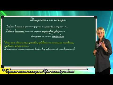 Деепричастие как часть речи
