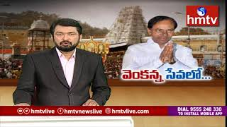 CM KCR Visits Tirumala With Family After Meeting With YS Jagan | hmtv