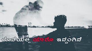 Kannada Sad Love Whatsapp status video  Rome