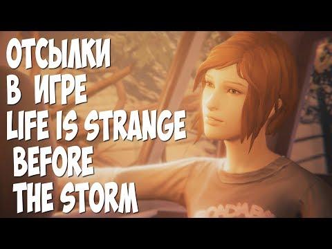 ОТСЫЛКИ и ПАСХАЛКИ life is strange before the storm (эпизод 1)