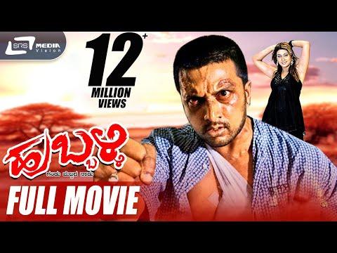 media bachchan kannada movie mp4 songs