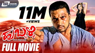 Hubli -- ಹುಬ್ಬಳ್ಳಿ|Kannada Full HD Movie|FEAT. Sudeep,Rakshitha