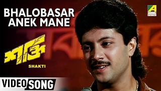 Bhalobasar Anek Mane | Shakti | Bengali Movie Video Song | Kumar Sanu | Abhishek Chatterjee