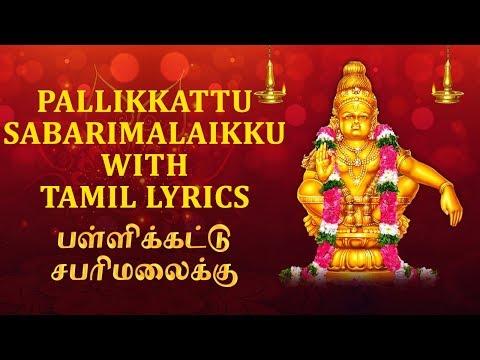 Pallikattu Sabarimalaikku with Tamil Lyrics | Veeramani Raju | Ayyappan Songs In Tamil