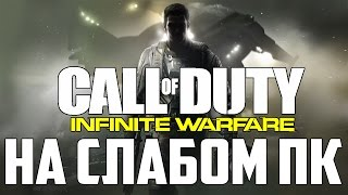 Call of Duty: Infinite Warfare На Слабом Пк