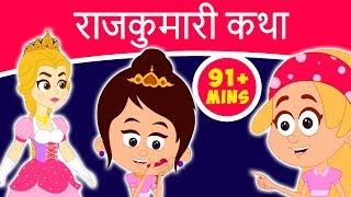 राजकुमारी कथा Nepali Story Of Princess | Nepali Story | Nepali Fairy Tales | Nepali Cartoon