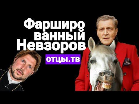 ОТЦЫ.ТВ - Фаршированный Невзоров