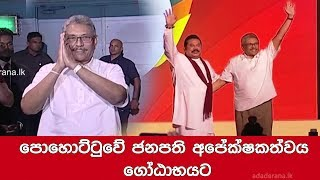 Gotabaya named SLPP's Presidential Candidate