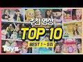 캐리앤 토이즈 추천영상 TOP 10(1~5위) l 캐리와장난감친구들