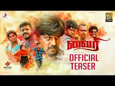 Vairii - Official Tamil Teaser | Shankar | Anthony Daasan | Vijay Tesingu