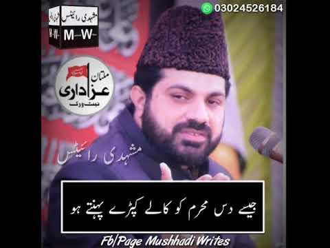 Allama Asif Raza Alvi | WhatsApp Status 2020 | Masiab Shahadat Bibi Fatima S.A |