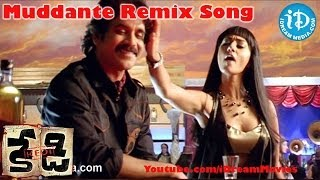 Muddante Remix Song, Muddante Remix Video Song From Kedi Movie, Kedi Movie Muddante Remix Song, Kedi Movie Songs, Kedi Telugu Movie Songs, Nagarjuna