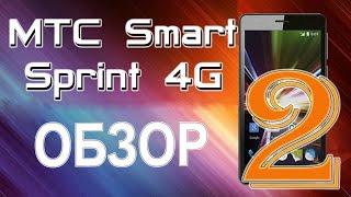 Обзор(ч.2) МТС Smart Sprint 4G: Тесты, игры, камера