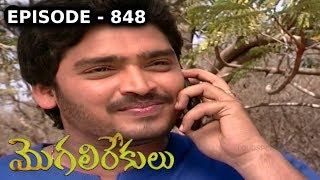 Episode 848 | 20-05-2019 | MogaliRekulu Telugu Daily Serial | Srikanth Entertainments | Loud Speaker