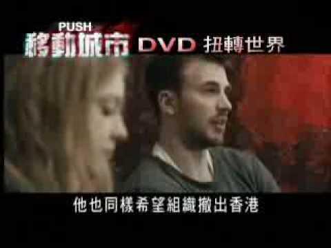 【移動城市PUSH】DVD版預告