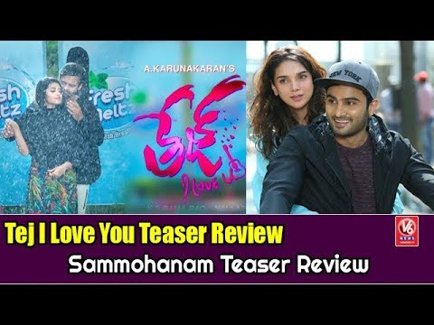 Tej I Love You Teaser Review | Sammohanam Teaser Review | Teja To Direct Nagarjuna | V6 Film News