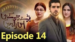 Bade Dhokhe Hain Iss Raah Mein Episode 14