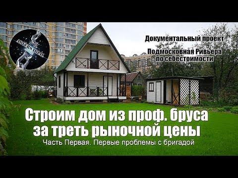 Строим дачный дом из профилированного бруса за треть рыночной цены.