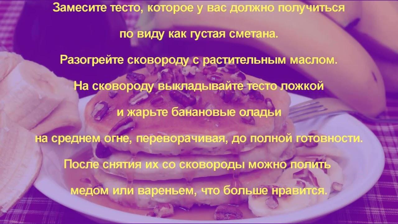 Что приготовить из творога и бананов рецепты