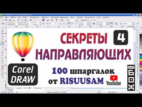 Corel DRAW. 4-ый секрет направляющих в Corel DRAW. - Video Forex