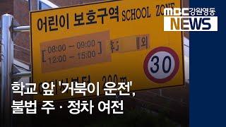 R)학교 앞 '거북이 운전', 불법주정차 여전