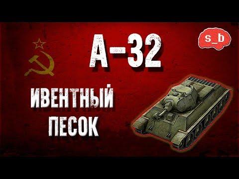 "WoT Blitz - А-32 ""Ивентный Песок"" - World of Tanks Blitz (WoTB)"