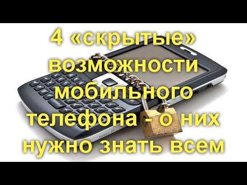 4 «скрытые» возможности мобильного телефона - о них нужно знать всем