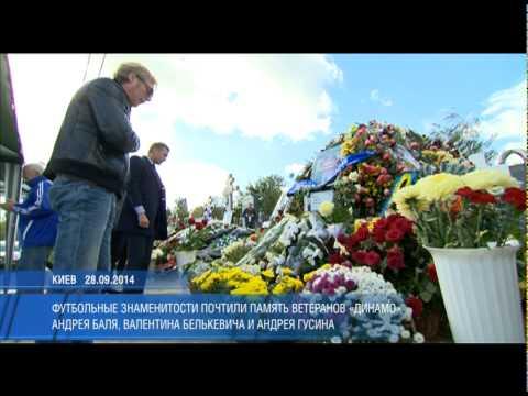 Звезды футбола возложили цветы к могилам Баля, Гусина и Белькевича