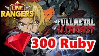 LINE Rangers 4.4.2   มาเปิด Gacha  300 Ruby กันเถอะ !!! (อีเว้นFullmetal Alchemist)