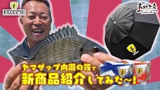 【おしえて!えさきちさん】ヤマザップが内瀬の筏で新商品紹介してみた!