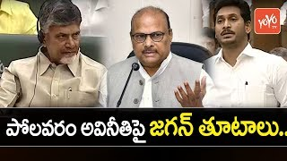 AP CM Jagan About Polavaram Project Scams in Chandrababu Govt | Yanamala Ramakrishna