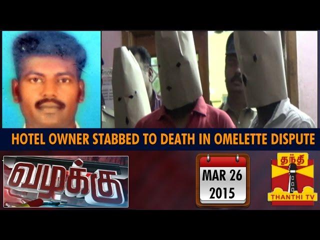 "Vazhakku (Crime Story) - ""Hotel Owner Stabbed to Death in Omelette Dispute"" (26/03/15)"