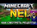 Как Смотреть Рецепты в Minecraft Not Enought Items Обзор NEI Моды на Minecraft mp3