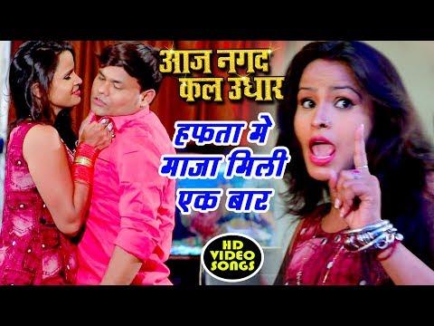#Deepak Dildar का #बम्परहिट गाना - (हफ्ता में माज़ा मिली एक बार) Aaj Nagad Kaal Udhar - Bhojpuri Song