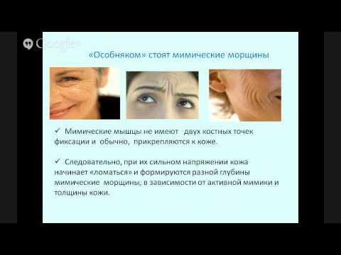 Косметология С Кондрашовой М. К. Открытая встреча 30.04.201