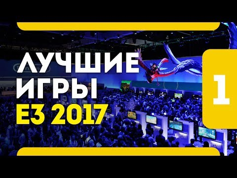 Лучшие игры E3 2017 года - Часть 1 (PC \ PS4 \ Xbox One \ Nintendo Switch)
