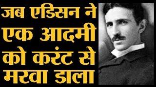 कहानी Nikola Tesla की, जिनसे Thomas Alva Edison खार खाते थे l The Lallantop